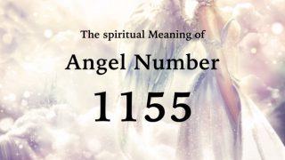 エンジェルナンバー1155