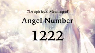 エンジェルナンバー1222の数字の意味