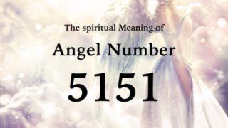 エンジェルナンバー5151の数字の意味