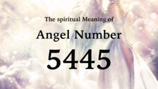 エンジェルナンバー5445の数字の意味