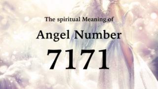 エンジェルナンバー7171の数字の意味