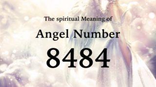 エンジェルナンバー8484の数字の意味