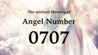 エンジェルナンバー0707の数字の意味