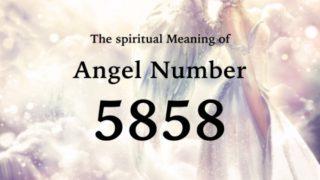 エンジェルナンバー5858の数字の意味