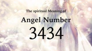 ふと見た時計の数字、前を走る車のナンバー、レシートのおつりなど。 それらの数字が気になったことはありませんか? もしかすると、3434はあなたに送ってくれたメッセージかもしれません。 今回は、エンジェルナンバー3434の数字の意味をご紹介します。 エンジェルナンバー3434の数字の意味 エンジェルナンバー3434は、「天使やアセンデッドマスターが側にいて、あなたを助け愛しています」というメッセージです。 あなたが困ったり、迷ったりした時は天使にサポートをお願いしてみましょう。 3434は、あなたが夢や願望をあきらめずに努力を続ければ、それは必ず報われることを教えてくれています。 また、あなたを成功に導くチャンスや機会が訪れていることを天使は伝えています。 それは特に人から注目を浴びるもの、仲間や組織で動いているもの、またはSNSなどの注目や口コミを必要とする分野での活躍が期待できそうです。 一部の人にとっては、これらはビジネスを始める、もしくはビジネスキャリアを変更するための動機となるかもしれません。 もし今まで腰が重く行動ができていなかった、休憩をしていた人たちは行動に移す時がきたようです。 可能な限り先送りにするのはやめ、できるところから行動していきましょう。 自分の才能や個性を信じ、成功までの道のりを楽しみましょう。 エンジェルナンバー3434の恋愛 エンジェルナンバー3434は、あなたの「愛」の部分での変化を表しています。 それは恋愛よりも仕事に打ち込み始める人もいるかもしれませんし、パートナーと一緒に住み始めるなどライフスタイルの変化などもあるでしょう。 それらの変化はあなたの生活をより良いものにするための変化であり、3434はあなたが正しい道を歩んでいることを伝えています。 シングルの人は、あなたに合ったパートナーを見つけるかもしれません。 今まで恋愛に関してトラウマを持っていた人は、その相手によって癒されることがあるでしょう。 3434の数字の意味解説 343という数字は、3が持つ特性に4の波動が合わさったものであり、3が2つあることでその影響力が大きくなっています。 数字の3が関係しているのは、楽観主義と熱意、コミュニケーションと自己表現、ひらめきと創造力、励ましと支援、才能とスキル、拡大と成長です。 また数字の3はまた、アセンデッドマスターにも関係しています。 https://angeltime.net/ascendedmasters/ 数字の4が共鳴するのは、目標や願望に向けた努力、真実と誠実さ、実用性、制度と秩序、自己参入儀式、強固な基盤の構築、目標に対する熱意です。 数字の4は大天使にも関係しています。 https://angeltime.net/angelnumber4/ あなたのハイヤーセルフと天使たちとの明確なつながりを築くために、瞑想してください。 https://angeltime.net/angelnumber343/ 瞑想は心を静め、あなた自身の意識を最前へと導く素晴らしい方法です。 まとめ エンジェルナンバー3434は、天使やアセンデッドマスターが側にいて、あなたを助け愛しています」というメッセージです。 天使たちはあなたにエールを送っています。 彼らはあなたをサポートしてくれていますので、心を開き、そして彼らのメッセージを受け取ってください。 天使たちはあなたの努力は必ず報われることを教えてくれています。 このメッセージがあなたにとって少しでも役に立つものになりますように。