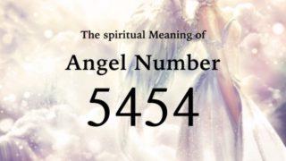 エンジェルナンバー5454の数字の意味「あなたの人生の道を前に進めるための、重要な変化がやってきています」