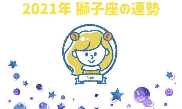 2021年獅子座(しし座)の運勢『パートナーシップを結ぶ年』