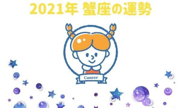 2021年蟹座(かに座)の運勢『自分自身と向き合う年」』