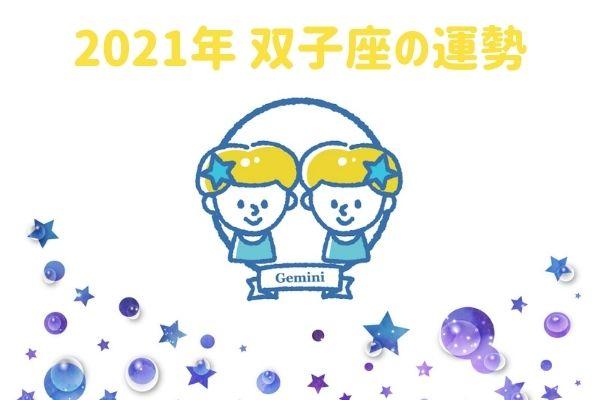 2021年双子座(ふたご座)の運勢『スキルアップのための学びがあなたを成長させてくれる年』