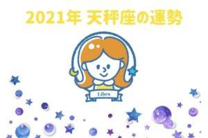 2021年天秤座(てんびん座)の運勢『愛と規律、創造の年』