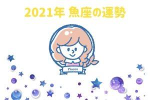 2021年の魚座(うお座)の運勢『努力の成果があらわれる年』