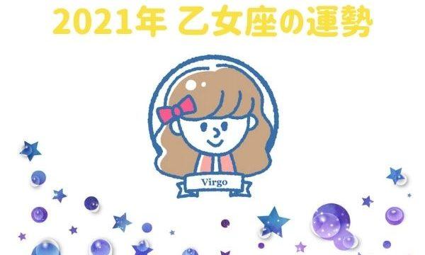 2021年乙女座(おとめ座)の運勢『あなたの能力が発揮される年』
