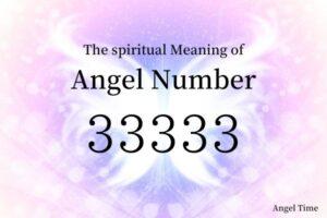 エンジェルナンバー33333の数字の意味『行動を起こしましょう。アセンデッドマスターが見守っています』