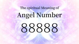 エンジェルナンバー88888の数字の意味『あなたは人生の素晴らしい方向へと進んでいます』