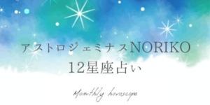 12星座占い 今月の運勢