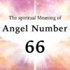 エンジェルナンバー66の数字の意味『愛と人間関係においての良い知らせ』